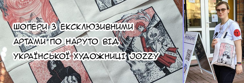Шопери від jOzzy