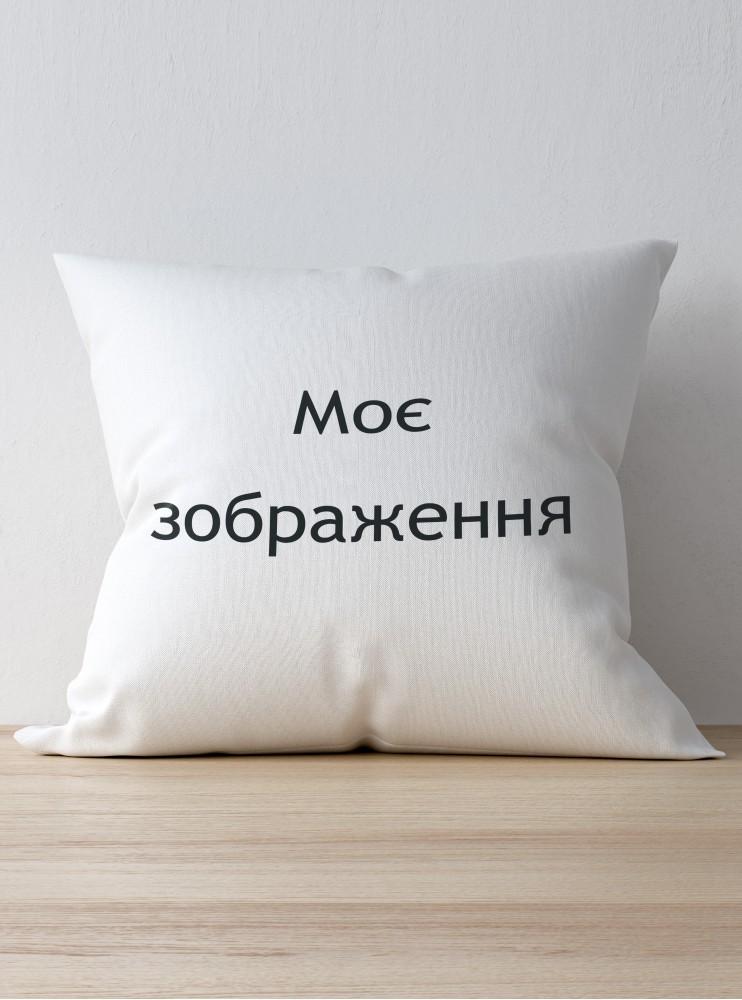 Подушка зі своїм зображенням 30*30